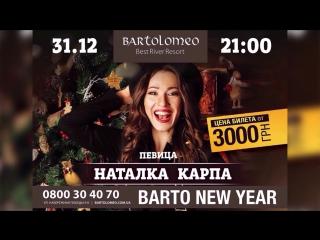 Наталка Карпа_Новий 2017 рік зустрічаємо в Bartolomeo | Дніпро