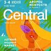 Central Fashion Market