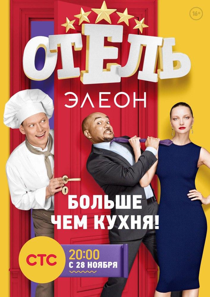 Отель Элеон 8 серия смотреть онлайн (2016) HDRip