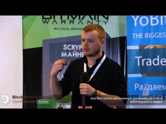 Сергей Лоншаков, блокчейн-разработчик, лидер разработчиков Airalab