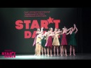 Start Dance Fest vol8/1ST PLASE/ART MIX/Group kids/8 DANCE STUDIO