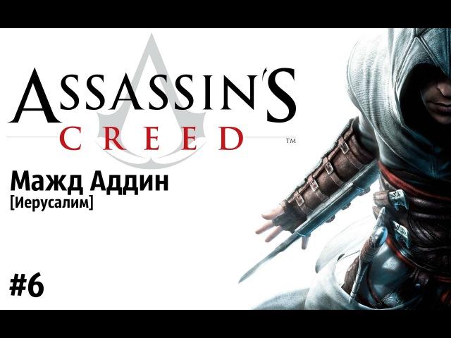 Assassin's Creed - Мажд Аддин [Иерусалим] 6