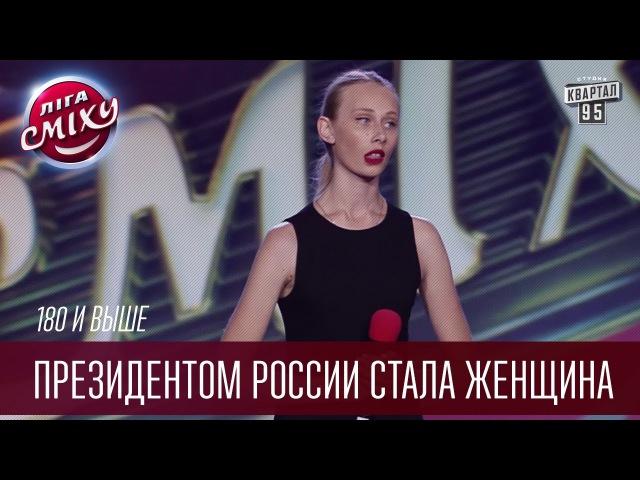 180 и выше - Президентом России стала женщина | Лига смеха, прикольное видео