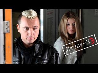 Шоу Люди Хэ - 9 серия