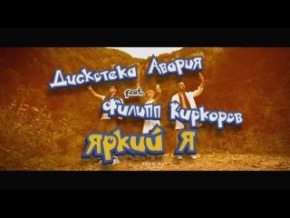 Дискотека Авария feat. Филипп Киркоров - Яркий Я (тизер)