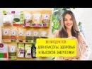 18 цельных продуктов для красоты, здоровья и высокой энергетики