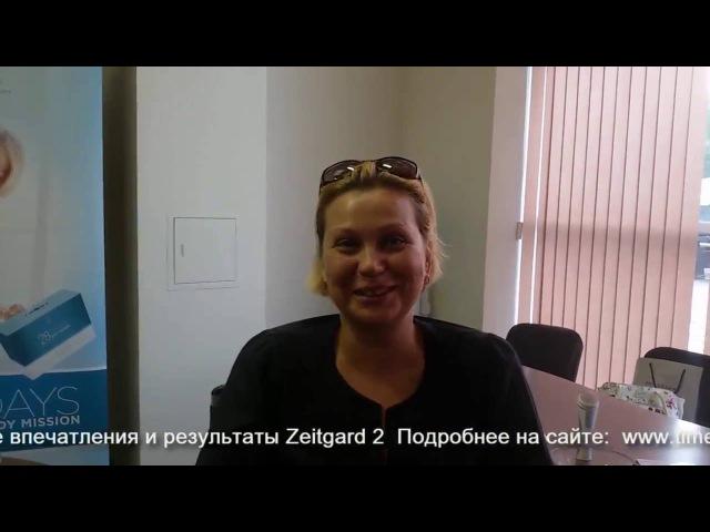 Отзыв о применении Цайтгард 1 и Zeitgard 2 компании LR