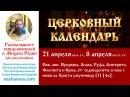 Церковный календарь, 21 апреля по н. ст. апп. Иродиона, Агава, Руфа, Асигкрита, Флегонта и Ерма