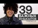 Плейлист певицы LP   39 важных музыкантов, которых нужно срочно послушать