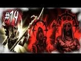 Jove, Кристина Финк, PoleznyiBes и Eligorko убили Промокшую команду - Darkest Dungeon #19