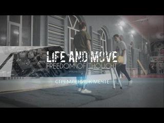 Life and move - Стремление к мечте
