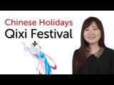 Chinese Holidays - Qixi Festival - Chinese Valentine's Day -