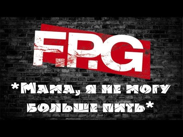 FPG - Мама, я не могу больше пить (Аквариум cover)
