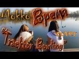 mokko - время ( кавер трактор боулинг ) 22 10 16