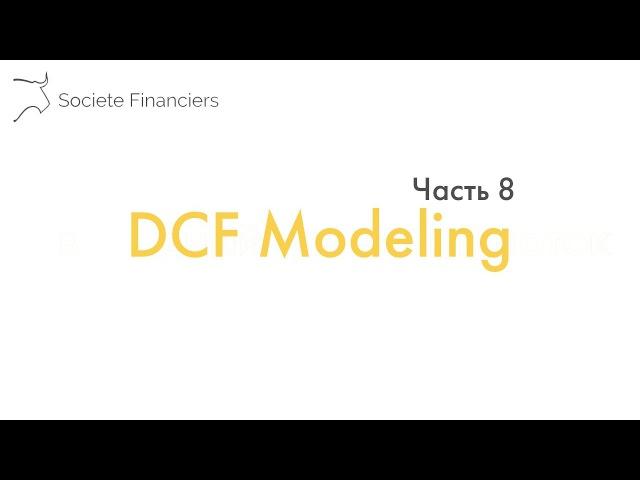 DCF Modeling - Часть 8: Прогноз амортизации (DA) и капитальных затрат (CapEx)
