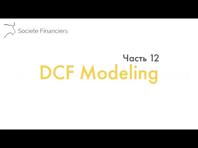 DCF Modeling - Часть 12: Таблицы чувствительности и проверка модели на надежность (Начало)