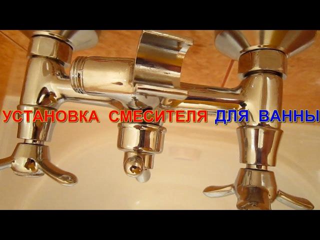 Установка недорогого смесителя для ванны Секреты качественного монтажа сантехники своими руками смотреть онлайн без регистрации