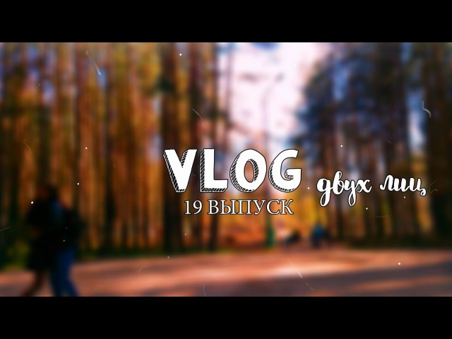 Vlog ДВУХ ЛИЦ♥STUDENT LIFE►►►19 ВЫПУСК→САБАНТУЙ, ПАРКУР, WASTED, УХТА