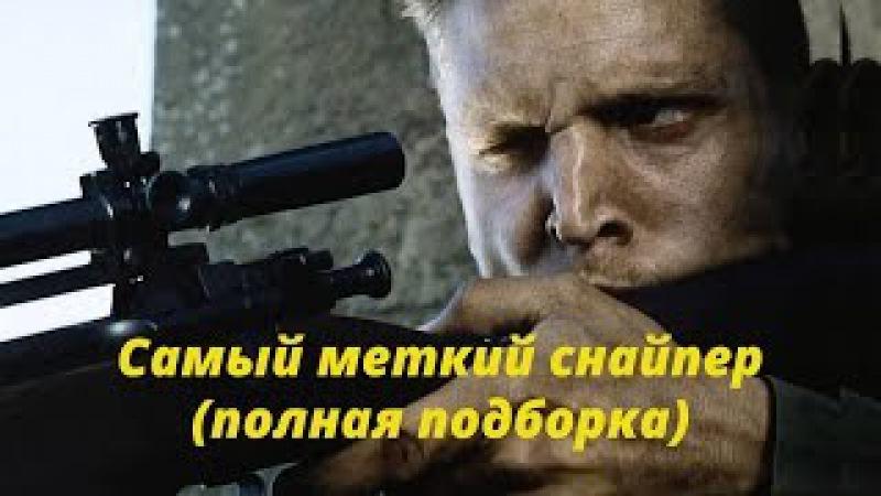 Самый меткий снайпер (ПОЛНАЯ версия)