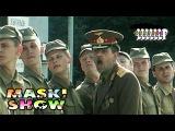 Маски Шоу. Мой генерал