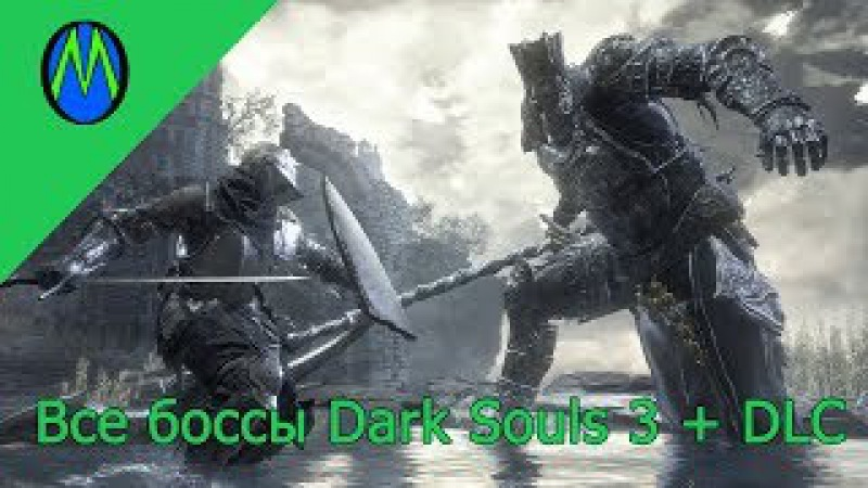 Все боссы Dark Souls 3 DLC/ All bosses Dark Souls 3 DLC