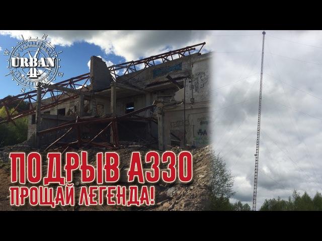 Снос мачты А330 Галич Прощай легенда 08 06 2017