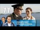 Лекарство против страха 11 серия (2013) HD 1080p