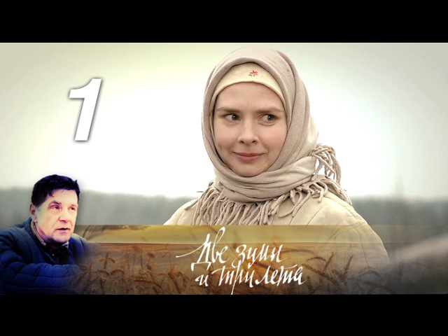 Две зимы и три лета. 1 серия. Драма, экранизация (2013) @ Русские сериалы