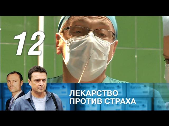Лекарство против страха - 12 серия