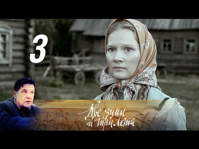 Две зимы и три лета. 3 серия. Драма, экранизация (2017) @ Русские сериалы