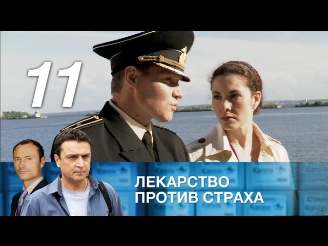 Лекарство против страха - 11 серия