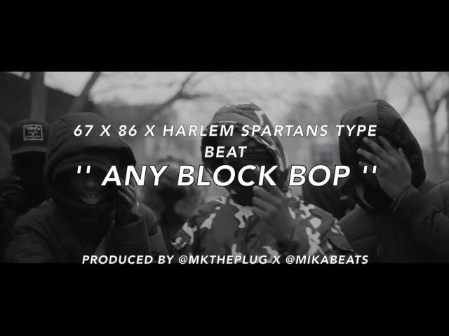 '' ANY BLOCK BOP '' (67 x 86 x HARLEM SPARTANS TYPE BEAT) [PROD. @MKTHEPLUG x @MIKABEATS]