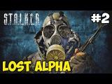 S.T.A.L.K.E.R. Lost Alpha - #2 Лис