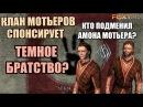 Кто подменил Амона Мотьера Роль клана для Тёмного Братства