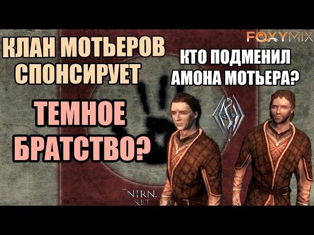 Кто подменил Амона Мотьера? Роль клана для Тёмного Братства