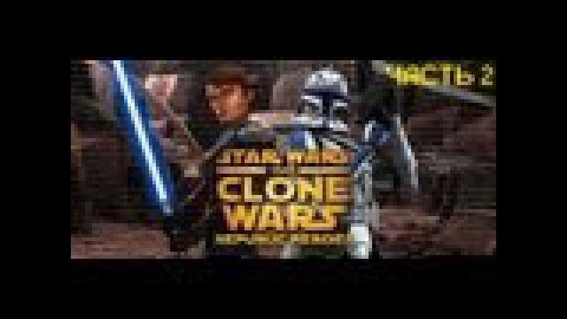 Прохождение Star Wars The Clone Wars Republic Heroes-(Война клонов) часть 2