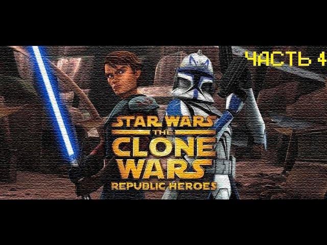 Прохождение Star Wars The Clone Wars Republic Heroes-(Война клонов) часть 4
