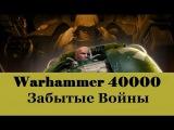 Warhammer 40000 Забытые Войны