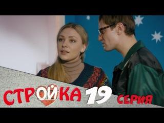 Стройка 19 серия (2017) HD 1080p