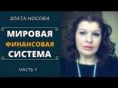 Устройство современной мировой финансовой системы Злата Носова - Часть 1 - 26.01.2017