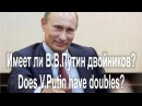 Имеет ли В.В.Путин двойников? * Does V.Putin have doubles? (09.12.16)