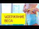 ® Поддержание веса Естественные и неестественные способы поддержания веса Галина Гроссманн