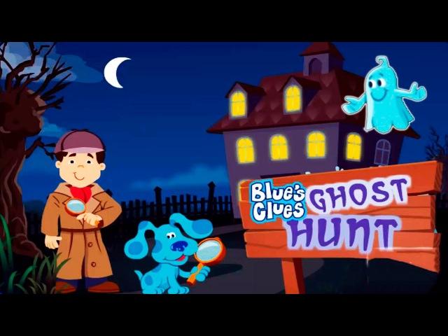 Подсказки Бульки - Охота на призрака: Хэллоуин