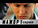 Мажор - Сезон 1 - Серия 1 - криминальная драма