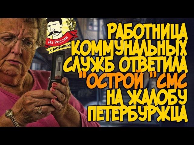 Из России с любовью. Работница домоуправления ответила на жалобу пикантной смс