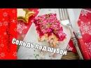 СЕЛЁДКА ПОД ШУБОЙ простой новогодний рецепт праздничное блюдо салат из сельди и овощей