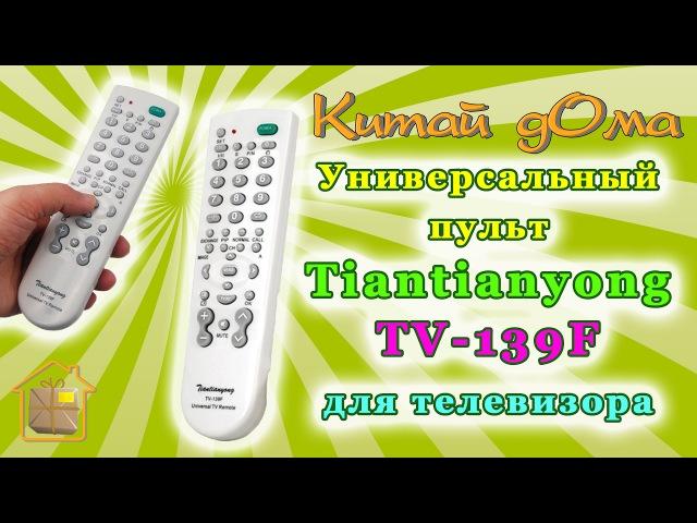 Универсальный пульт Tiantianyong TV-139F для телевизора