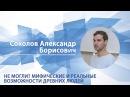 Соколов Александр Лекция Не могли Мифические и реальные возможности древних людей