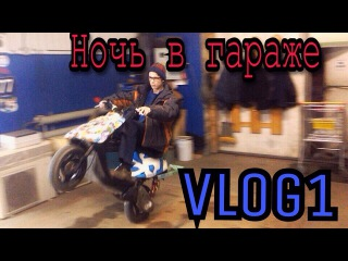 VLOG1 Немного про DRZ, замена корней на Yamaha Jog / Ночь в гараже