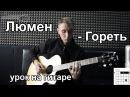 Люмен - Гореть (Видео урок) Как играть на гитаре. Разбор Lumen